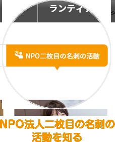 NPO法人二枚目の名刺の活動を知る