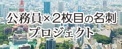 公務員×2枚目の名刺プロジェクト