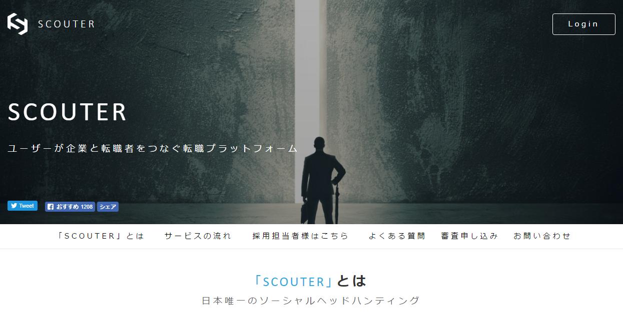 スカウター