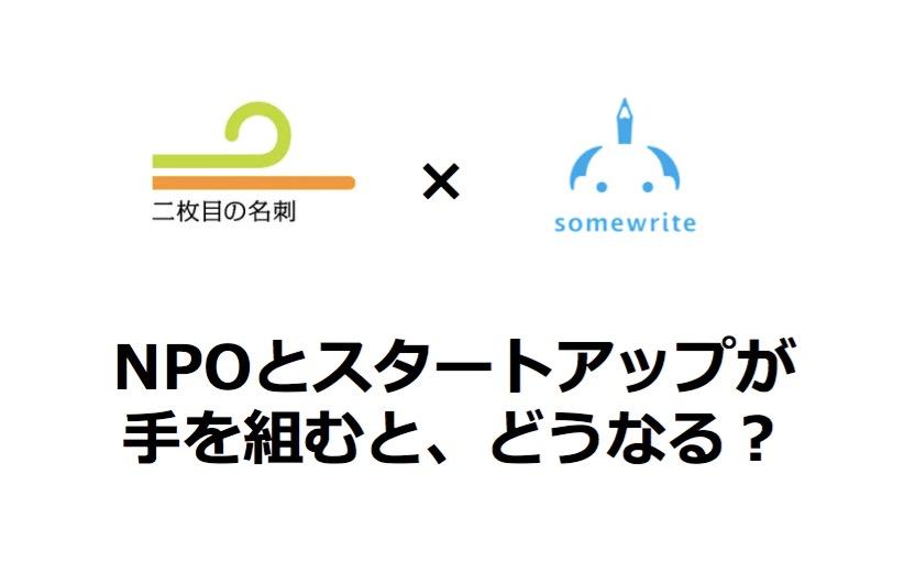 【イベントレポ】二枚目の名刺×サムライト「NPOとスタートアップが手を組むと、ど…