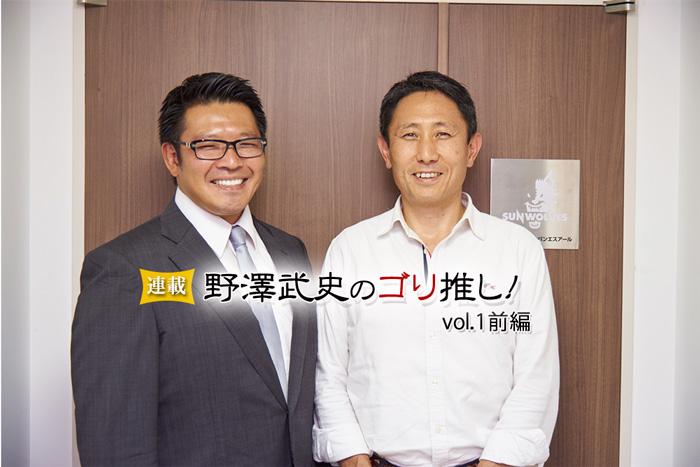 渡瀬裕司さん(ジャパンエスアール代理CEO)×野澤武史【前編】「自分にしかできな…