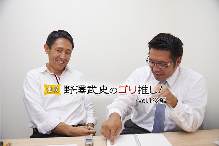 渡瀬裕司さん(ジャパンエスアール代理CEO)×野澤武史【後編】「JSRAの課題と…