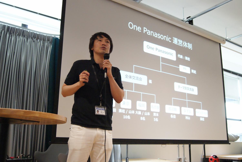 行動を起こすことで新たな道が拓ける「One Panasonic」交流会レポ
