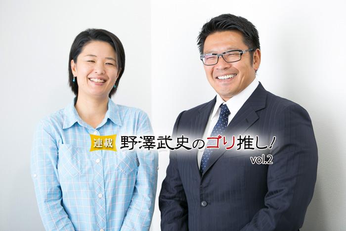 古賀千尋さん(写真家×ラグビーコーチ)×野澤武史「2020東京に向かうラグビーコ…