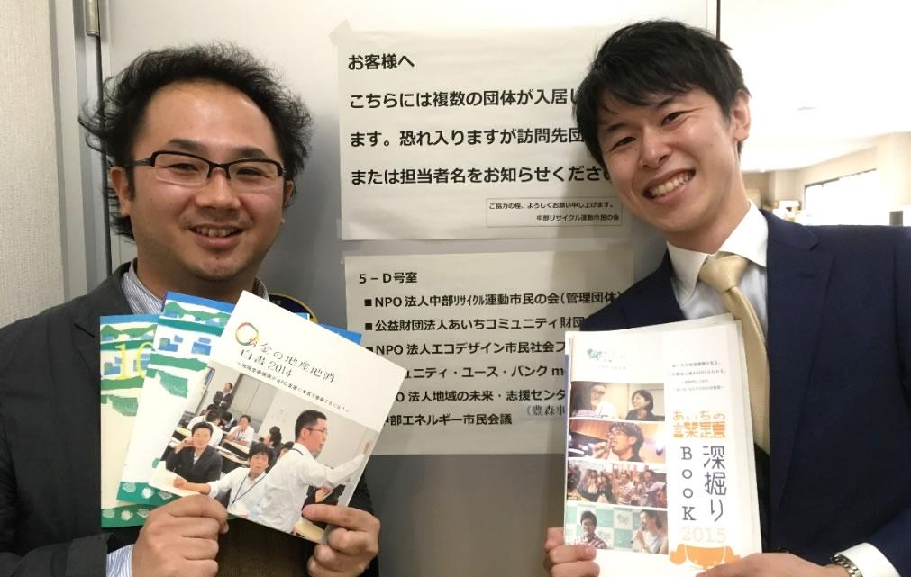 愛知県の、企業×NPOの協働の様子を伺ってきました