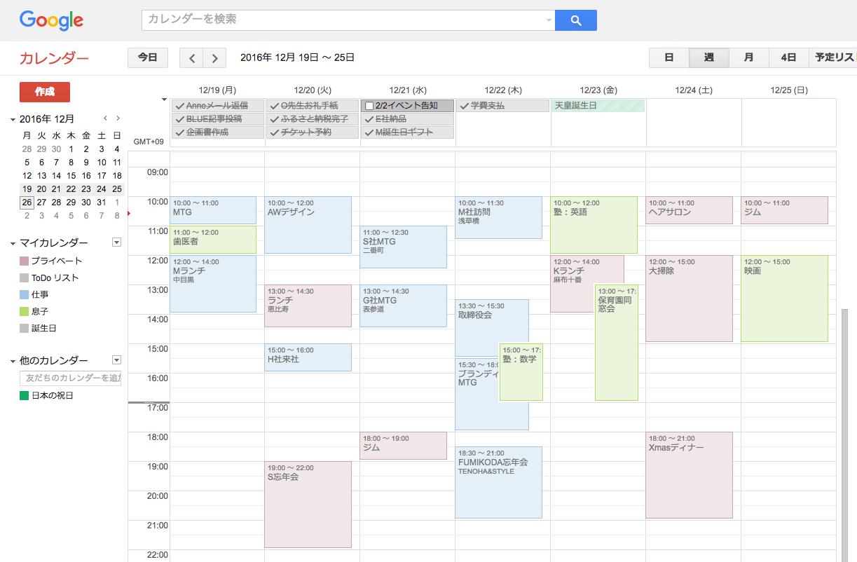Gカレンダー