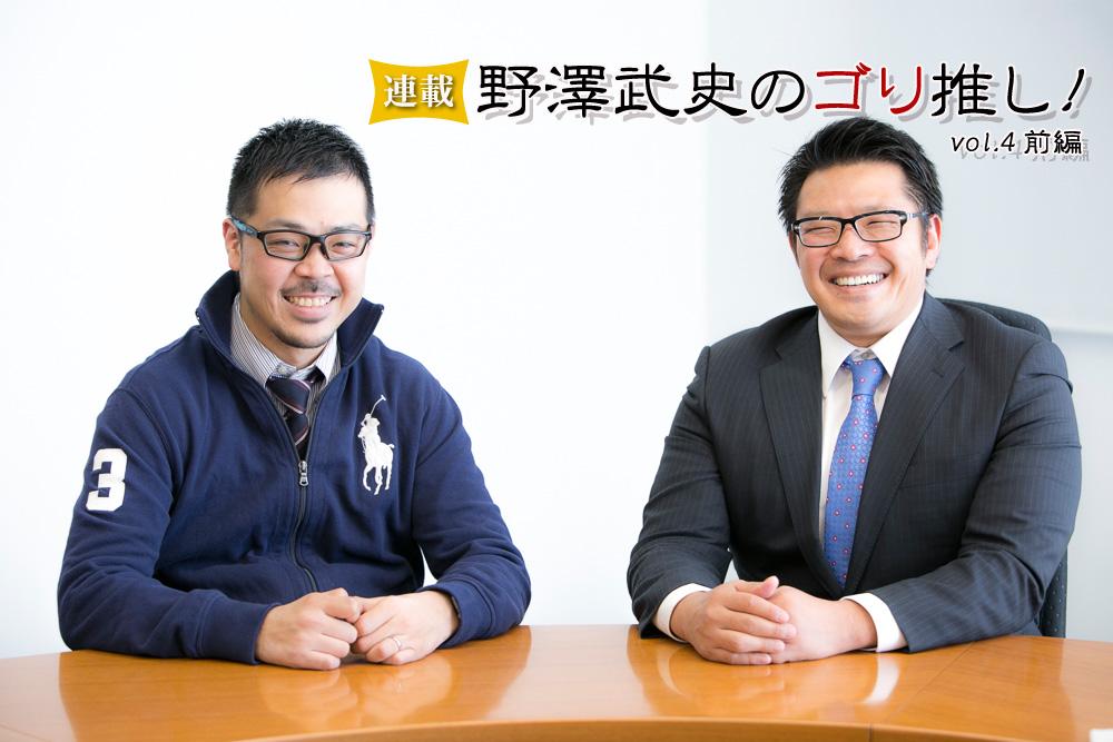三阪洋行さん(ウェルチェアーラグビー日本代表コーチ)×野澤武史【前編】「ケガを負…