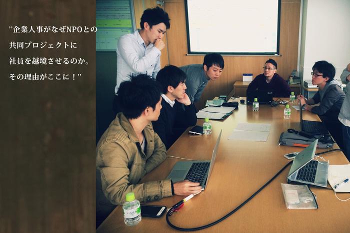 二枚目の名刺サポートプロジェクト導入企業からの声