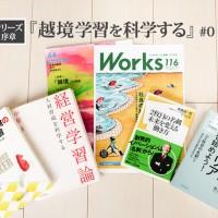 「越境学習」の主要文献・7選
