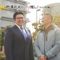 野澤武史×サンウルブズ・田邉淳さん前編