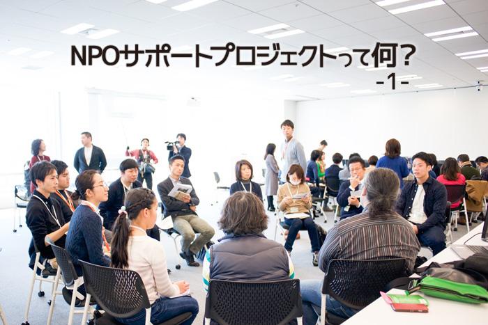 NPOサポートプロジェクトって何?