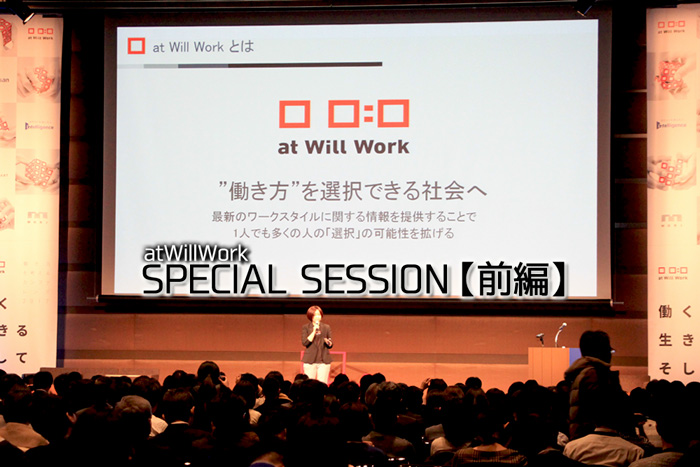 【イベントレポ】働き方を考えるカンファレンス2017ー「日本人は本当に働きすぎて…
