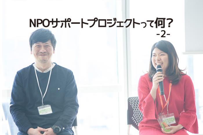 「NPOサポートプロジェクト」の4ヶ月で社会人が学んだこと