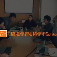 【新しい人材育成の形】「越境学習」を通じた能力開発2つのパターン