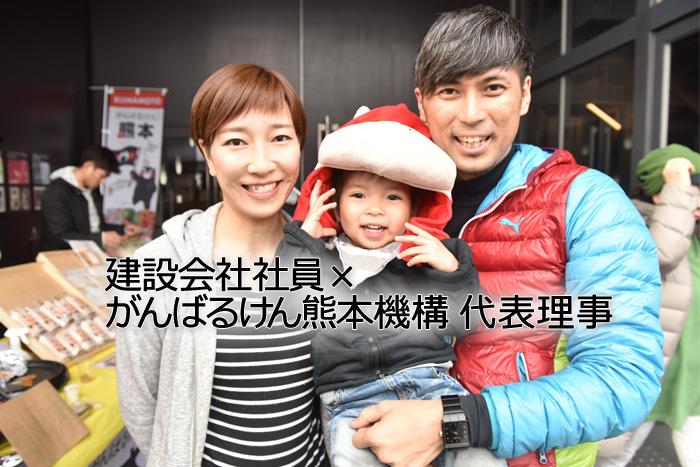 「震災3日後に熊本へ!復興ボランティアに全力を注ぐ建設会社社員」恒松球道さん