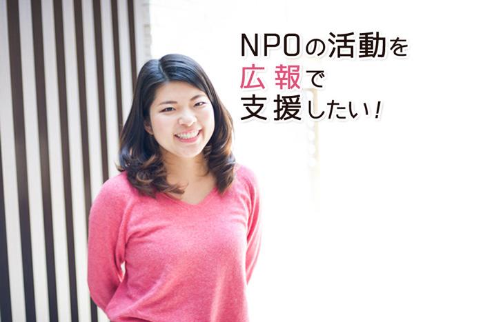 目指すはNPO広報のスペシャリスト!2団体での社外活動と大学院を掛け持ちするPR…