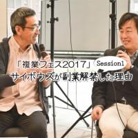 「複業フェス2017」Session1 サイボウズが副業解禁した理由