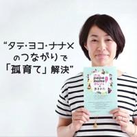 「渋谷の子育てを、地域のサポートで楽しいものに」ベネッセ社員×渋谷papamamaマルシェ2017実行委員長・神薗麻智子さん