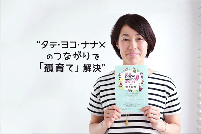 「渋谷の子育てを、地域のサポートで楽しいものに」ベネッセ社員×渋谷papamam…