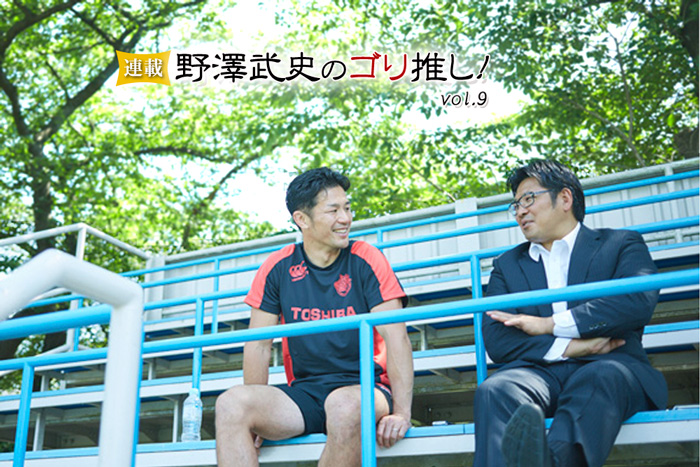 """「ワールドカップを超えるゴールに向かう、ラグビー引退後の""""今""""」野澤武史×廣瀬俊朗さん"""
