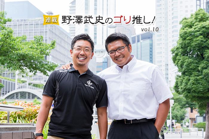 二ノ丸友幸さん×野澤武史「2枚目の名刺で独立への土台を固めた、ラグビー11チーム…