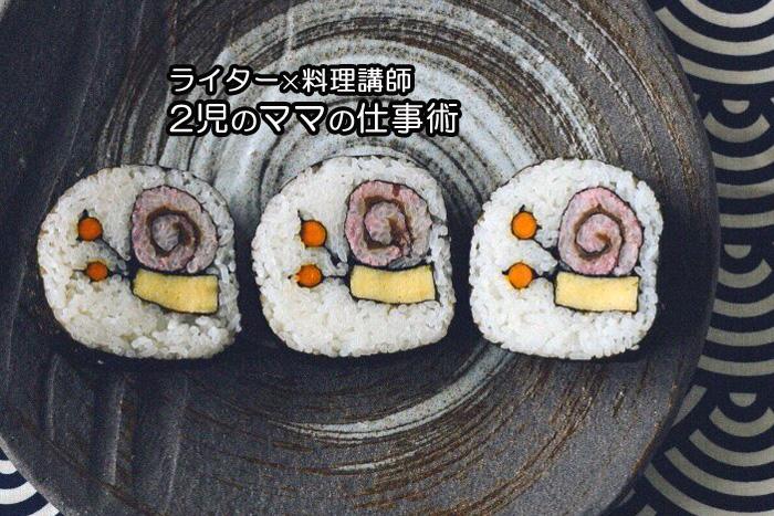 「飾り巻き寿司講師という2枚目の名刺を持ったママライターに聞く、両立のための心が…