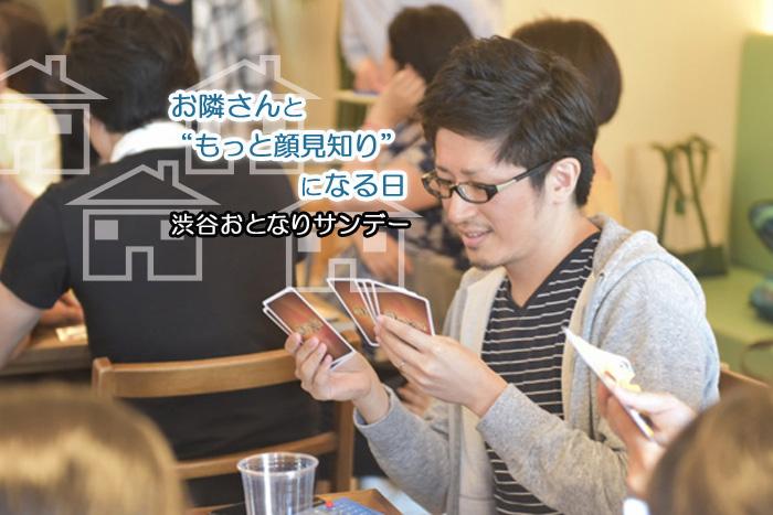 """地域コミュニティーを広げよう!""""ちょっと顔見知り""""が""""もっと顔見知り""""になるイベント「渋谷おとなりサンデー」"""