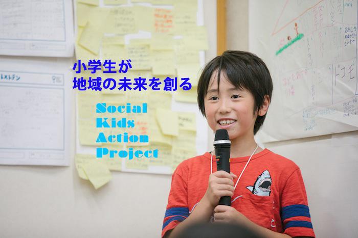 """""""社会は自分で変えられる!""""小学生が地域課題に本気で取り組む「Social Ki…"""
