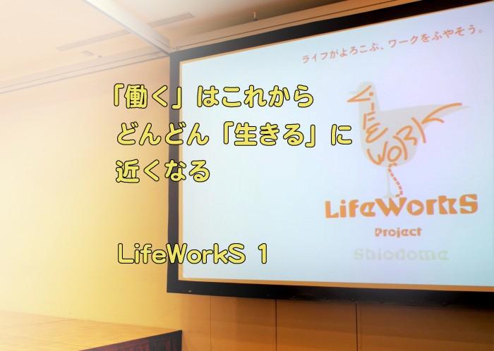 「働く」はこれからどんどん「生きる」に近くなるLifeWorkS
