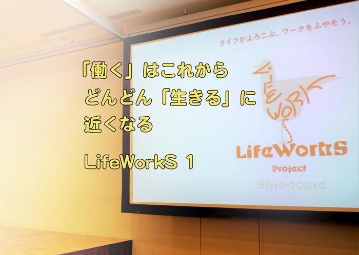 LifeWorkS Projectがデザインする未来・会社・社会ーここから汐留の…