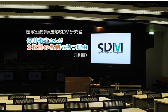 国家公務員×慶應SDM研究者「仕事とシステム思考×デザイン思考の研究。2枚の名刺…