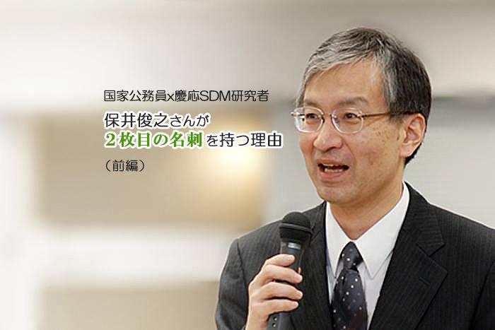 国家公務員×慶應SDM研究者「役所が取り組む複雑な社会問題を解決するための2枚目…