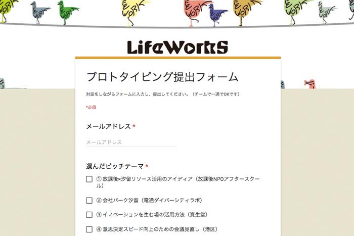 LifeWorkSのプロトタイプ作成