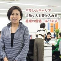 リクルート二葉美智子さん