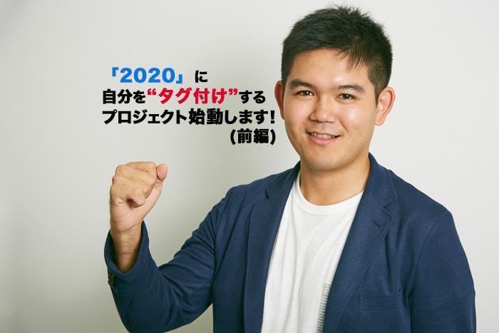 パラスポーツで社会と関わる!「2020」に自分を刻印するプロジェクト、始めます!…