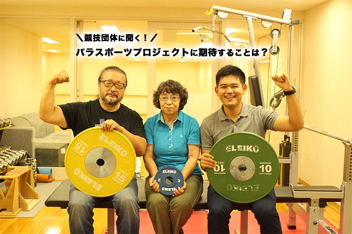 パラスポーツ競技団体「二枚目の名刺×パラスポーツプロジェクト」を語る