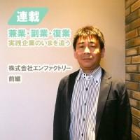 株式会社エンファクトリー代表加藤健太