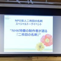 NHKevent-top