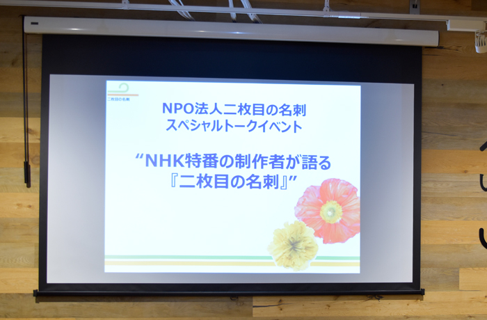 NHK特番「二枚目の名刺〜働く私の自分探し〜」の制作者・実践者・共感者、3つの視…