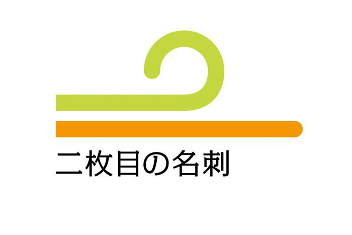 【スタッフ募集】社会の変化を生み出すサポートプロジェクトデザイナー大募集!