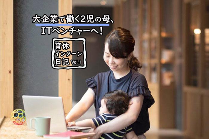 【育休インターン体験記①】大企業社員が育休中に子連れインターン。ママが越境学習で…