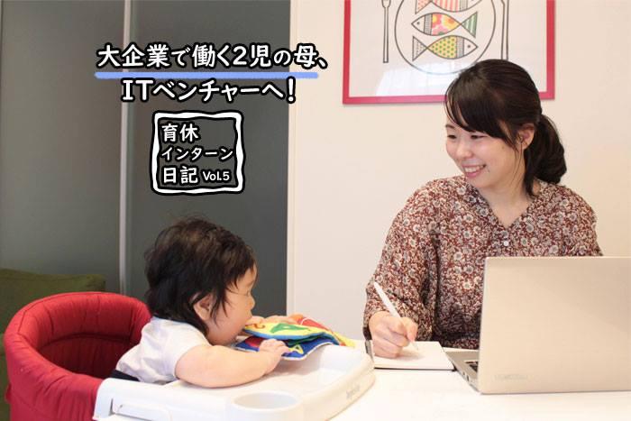 【育休インターン体験記⑤】2人育児とフルタイム勤務を両立させるための「3つの工夫…