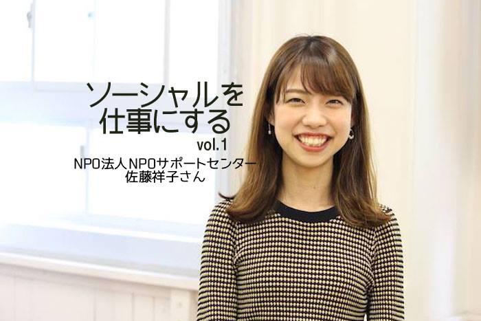 【ボランティア募集も!】民間企業に就職した彼女が、社会人3年目でNP…