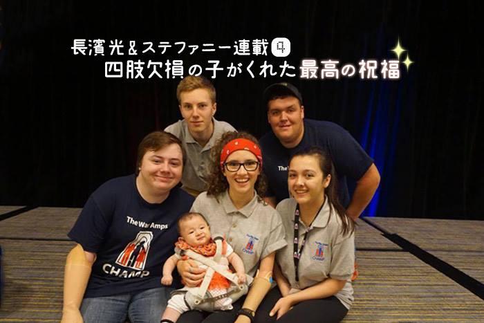四肢欠損の子がくれた最高の祝福④障害を持つ人々への心的・経済的支援を世界中に!